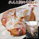 れんこ鯛の干物 1尾小(80〜100g)≪キダイ 連子鯛 レンコダイ≫干物 ひもの 一夜...