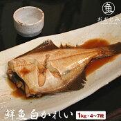 鮮魚白かれい1kg(4〜7枚※原魚の重量です。)《エテカレイ宗八かれい》