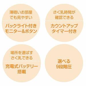 メデラ日本正規品 フリースタイル 電動さく乳器るいぼす茶付き、ピュアレーン2本付き