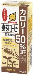 送料無料 マルサンアイ 豆乳飲料 麦芽コーヒー カロリー50%オフ 200ml×12本