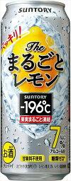 送料無料 甘味料ゼロ 糖質ゼロ-196℃ ザ・まるごとレモン チューハイ 500ml×48本