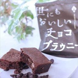 送料無料 オールハーツ ANTIQUE 世にもおいしいチョコブラウニー 1袋×24個