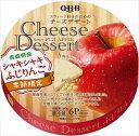 送料無料 QBB チーズデザート青森県産シャキシャキふじりんご6P 90g×12個 クール