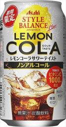 アサヒ スタイルバランスプラス レモンコーラサワーテイスト ノンアルコール 350ml×24本