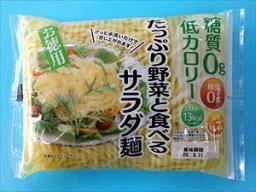 送料無料 アクツ たっぷり野菜と食べるサラダ麺 250g×20袋