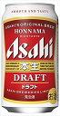 アサヒビール 本生ドラフト 350ml×24本
