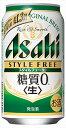 アサヒビール スタイルフリー 350ml×24本 ケース