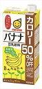 マルサンアイ 豆乳飲料 バナナ カロリー50%オフ 1LX6本