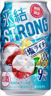 氷結ストロング塩ライチ