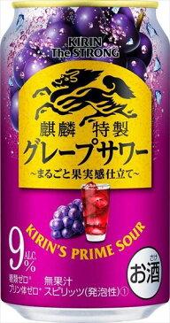キリンビール 麒麟特製 キリン・ザ・ストロング グレープサワー チューハイ 350ml×24本