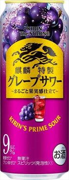 キリンビール 麒麟特製 キリン・ザ・ストロング グレープサワー チューハイ 500ml×24本