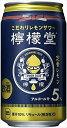 送料無料 檸檬堂 定番レモン チューハイ 350ml×48本