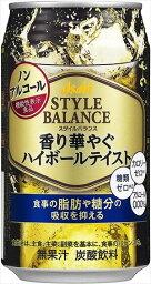 送料無料 アサヒ スタイルバランス ノンアルコール 香り華やぐハイボールテイスト 350ml缶×24本
