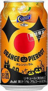 オレンジピエロ