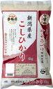 幸福米穀 平成29年度産 新潟県産こしひかり(5kg)