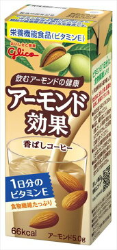 江崎グリコ アーモンド効果香ばしコーヒー 200ml × 12本入り ケース