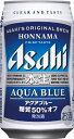 本生アクアブルー 350ml×24本(1ケース)【発泡酒】【アサヒビール】