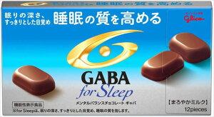 江崎グリコ GABA ギャバ フォースリープ(まろやかミルクチョコレート) 50g×10個[機能性表示食品(睡眠の質を高める)]