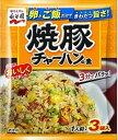 永谷園 焼豚チャーハンの素 3袋入り×10個【ネコポス発送】【送料無料】
