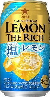 レモン・ザ・リッチ塩レモン