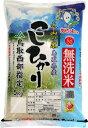 【新米】鳥取県産こしひかり 無洗米あらったくん 5kg【平成24年産】