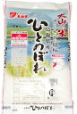 【新米】鳥取県産ひとめぼれ 5kg【平成24年産】