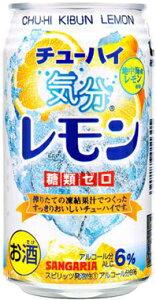 【2ケースまで1個口でお届け】チューハイ気分 レモン 糖質0 350ml×24本(1ケース)【サンガリ...