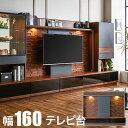 【日本製送料無料】高級壁面収納テレビ台グランド幅160奥行49高さ160テレビボードブラウンアッシュ