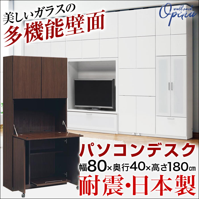 365日返品保証設置無料 日本製 洗練されたモダンなガラス壁面収納 オペラ 幅80cm デスク 完成品 ライティングデスク 壁面収納 コンソール デスク:大川家具工房