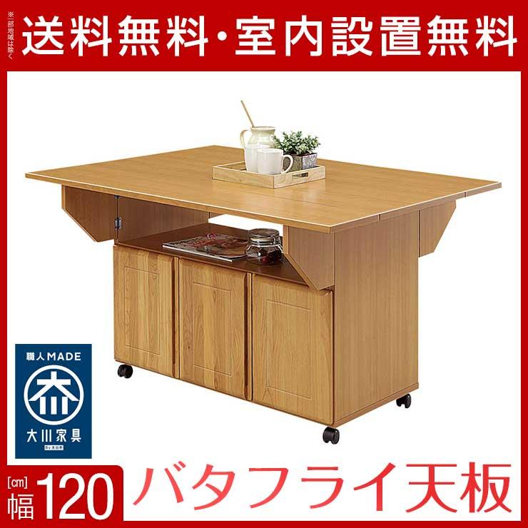 設置無料 日本製 キッチンカウンター マートン 幅120cm キャスター付き ナチュラル ワークテーブル レンジ棚 キッチンカウンター レンジ台 キッチンボード レンジボード:大川家具工房