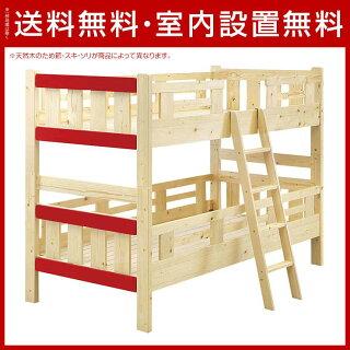 送料無料設置無料輸入品ビビットカラーがかわいいアクセント!天然パイン材のナチュラル2段ベッドクリスレッドすのこベッド2段ベッド二段ベッド分けて使える分けられるシングルベッド木製ベッド子供部屋ベッド