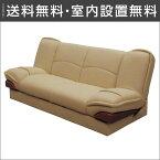 【送料無料/設置無料】 完成品 輸入品 収納機能の付いたおしゃれなソファベッド グルドII (3P)カフェソファー sofa チェア レザー ソファベッド ベッド 1人暮らし アパート向き