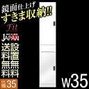 【送料無料/設置無料】 日本製 すき間収納 フィット 幅35cm 開き戸板扉タイプ 鏡面ホワイト 完成品 すきまキャビネット 白