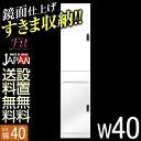 【送料無料/設置無料】 日本製 すき間収納 フィット 幅40cm 開き戸板扉タイプ 鏡面ホワイト 完成品 隙間キャビネット すき間キャビネット