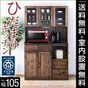 送料無料設置無料日本製オープンボードひだまり幅105cmブラウンキッチンカウンター収納キッチンボード北欧カントリー食器棚レンジ台カップボードレンジボードダイニングボードキッチン収納レンジラック