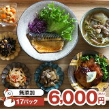 【送料無料】 季節のおすすめ ごちそうセット 7種類 惣菜 セット 残暑見舞い ギフト 贈り物 肉惣菜 魚 家飲み お歳暮 非常食
