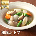 和風ポトフ 150g 1袋 惣菜(単品) 簡単 時短 ミールキット 簡単調理 電子レンジ