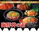 海鮮丼セット 15パック (5種類×3P) マグロ漬け、ネギトロ、サーモンネギトロ、ト...