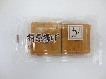 絹厚揚げ(2枚入り)【豆腐処おかべ】