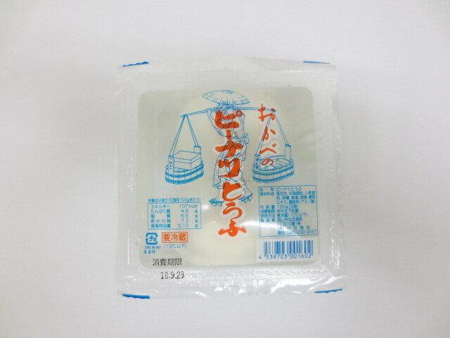 ピーナツ豆腐(60gX2)【豆腐処おかべ】
