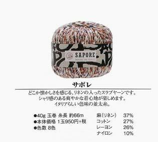 パピー・サボレ(イタリー製)