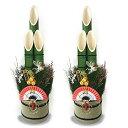 【送料無料】 門松 120cm 一対 2本組 正月飾り 扇 ...