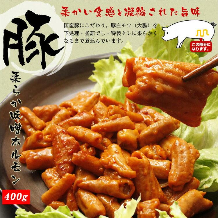 豚味噌ホルモン