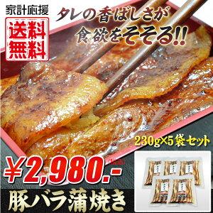 豚バラ蒲焼き230g×5袋セット (豚蒲焼き 豚バラ肉 おかず )