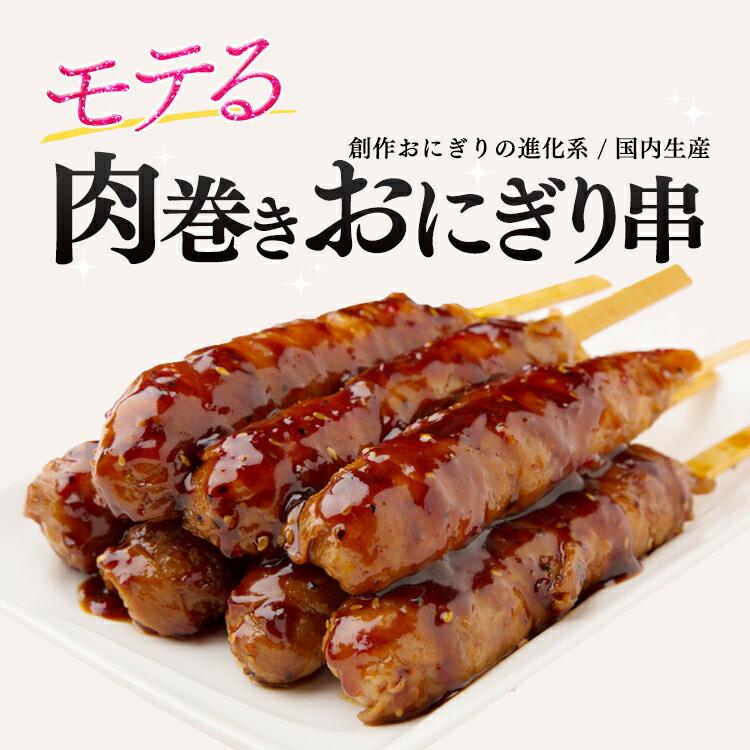 肉巻きおにぎり串7本×2