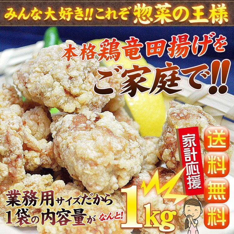 鶏竜田揚げ1kg