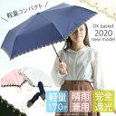 日傘 折りたたみ 完全遮光 遮熱 UVカット 折りたたみ傘 100% 遮光 レディース 軽量 軽い 晴雨兼用 おしゃれ 折り畳み 日傘 傘 かわいい スカラップ レース プレゼント・・・
