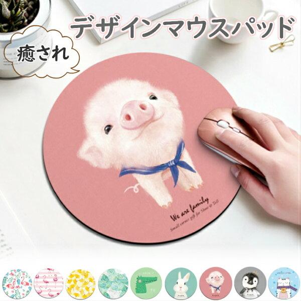 マウスパッドかわいいマウスパットクッション性癒しデザインマウスパット裏ラバー洗えるかわいいアニマル柄ねこ母の日ギフト