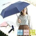 日傘 折りたたみ 完全遮光 遮熱 UVカット 折りたたみ傘
