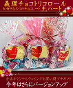 バレンタインデー(義理チョコ)に最適なプチギフト 新しいトリコロール・ハート誕生!(人気のティ…